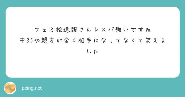 フェミ 松 速報 [B!] 【地獄】ツイフェミ「フェミニストマンション誰か作ってや!」