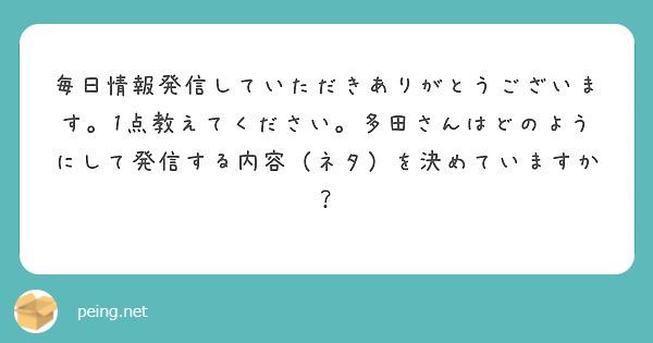 毎日情報発信していただきありがとうございます。1点教えてください。多田さんはどのようにして発信する内容(ネタ)を決めていますか?