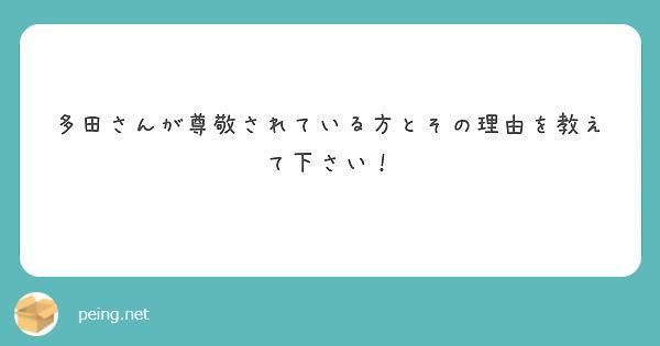 多田さんが尊敬されている方とその理由を教えて下さい!