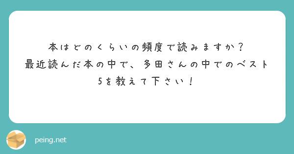 本はどのくらいの頻度で読みますか? 最近読んだ本の中で、多田さんの中でのベスト5を教えて下さい!
