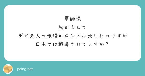 ロンメル 死 日本
