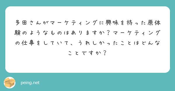 多田さんがマーケティングに興味を持った原体験のようなものはありますか?マーケティングの仕事をしていて、うれしかったことはどんなことですか?