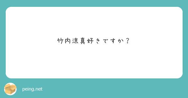 竹内涼真好きですか?