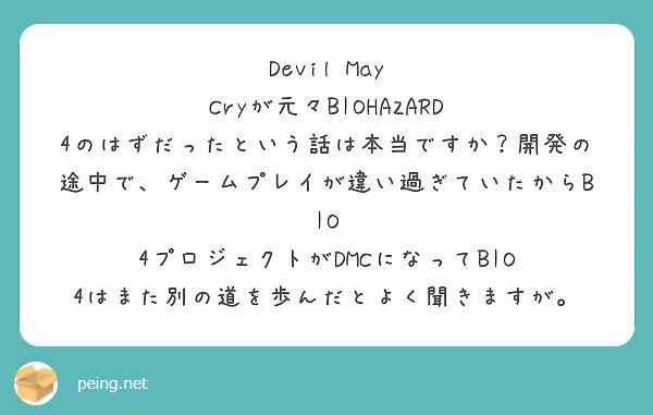 Devil May Cryが元々BIOHAZARD 4のはずだったという話は本当ですか?開発の途中で、ゲームプレイが違い過ぎていたからBIO 4プロジェクトがDMCになってBIO 4はまた別の道を歩んだとよく聞きますが。