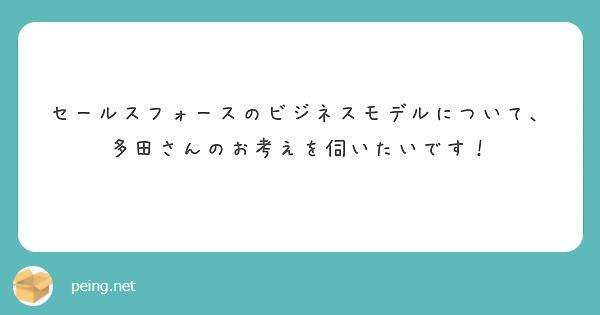 セールスフォースのビジネスモデルについて、多田さんのお考えを伺いたいです!