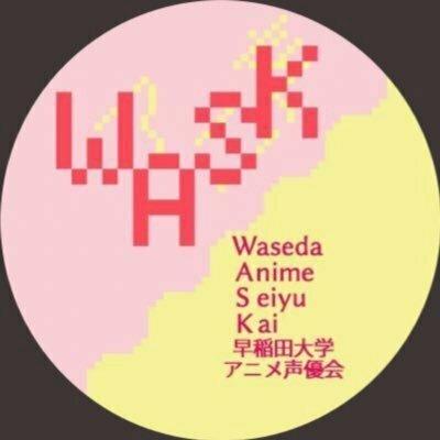 WASK2021新歓担当