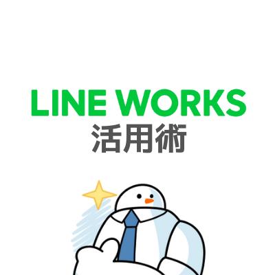 LINE WORKS活用術
