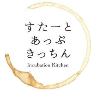"""菓子製造/飲食店営業許可付きシェアキッチン""""すたーとあっぷきっちん"""""""