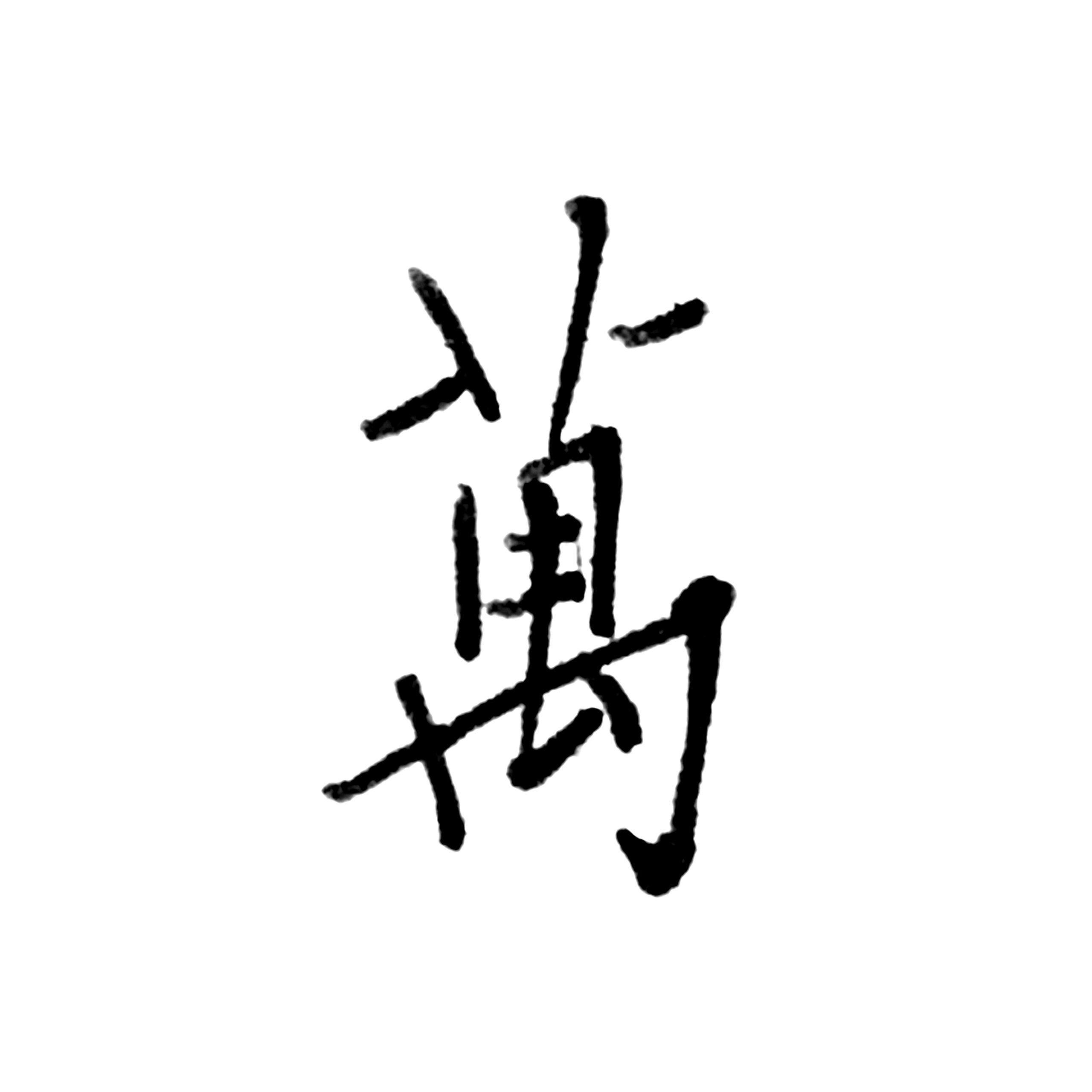 拾萬字鏡(漢字情報総合)