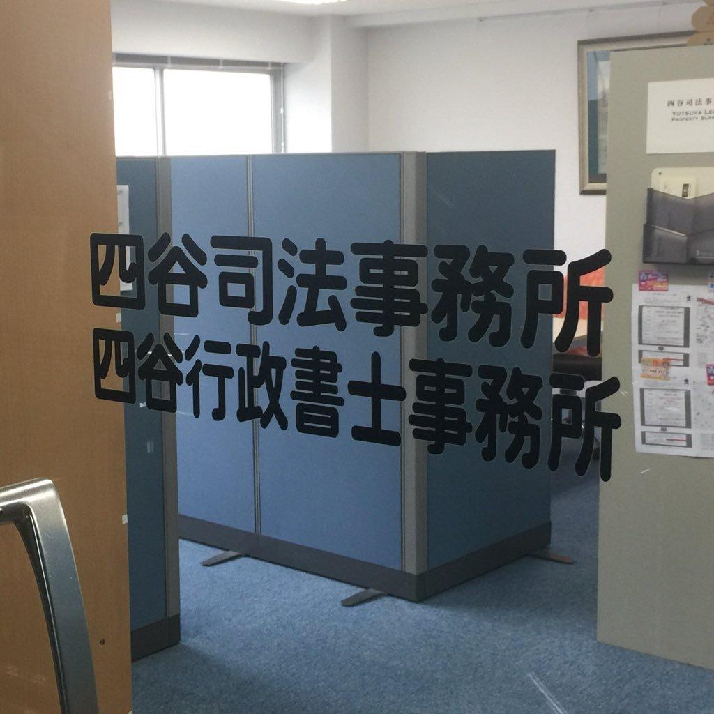 四谷司法事務所(司法書士)@加藤チーム