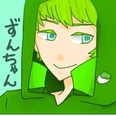 緑の悪魔 ずんちゃん